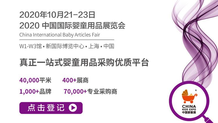 2020年第十四届中国国际品牌授权展览会