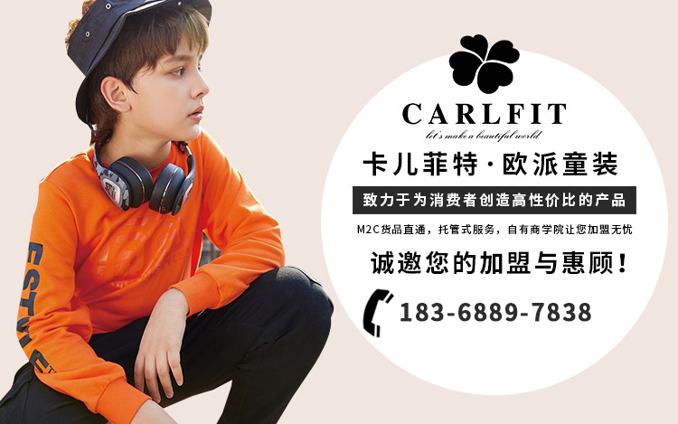杭州卡尔菲特童装有限公司