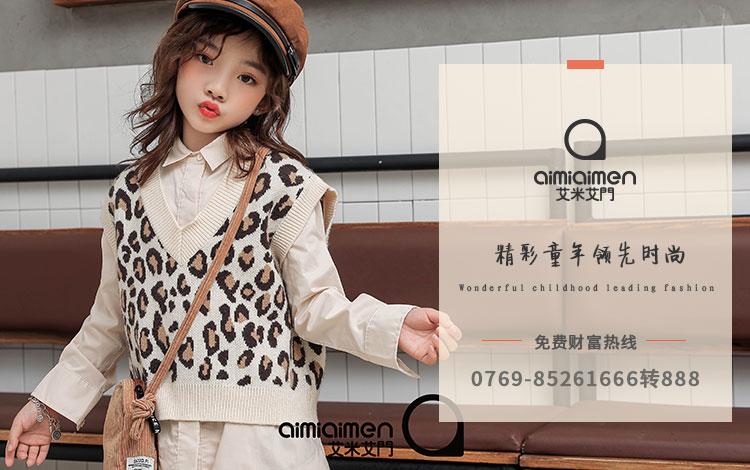 东莞市艾米艾门服饰有限公司