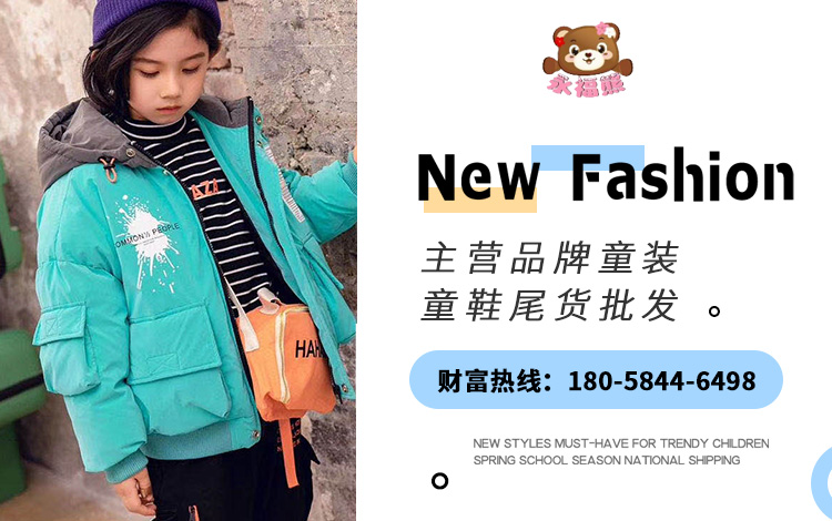 永福熊:主营品牌童装、童鞋尾货批发
