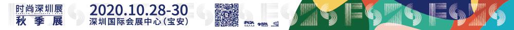 """第二十一届中国(深圳)国际品牌服装服饰交易会(""""时尚深圳展"""")秋季展"""
