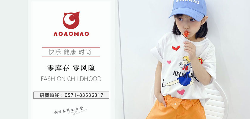 小资范:时尚潮童品牌