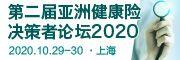 2020 第二���洲健康�U�Q策者峰��