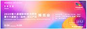 2020 第十六届浙江(温州)轻工产品暨国际时尚消费博览会