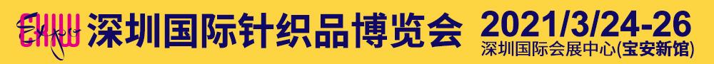 2021 深圳国际针织品博览会