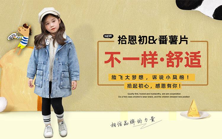 番薯片&拾恩初:创儿童着衣新主张