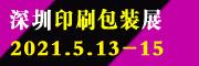 2021 大��^(深圳)���H印刷包�b展
