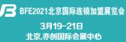 2021 第39��BFE北京���H�B�i加盟展