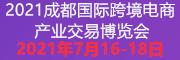 2021成都���H跨境�商交易博�[��
