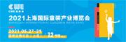 2021 CWE上海国际童装博览会
