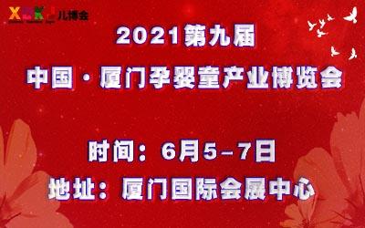 2021 第九��B�T孕�胪��a�I博�[��