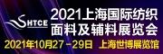 2021上海���H��面料及�o料展�[��