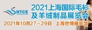 2021上海���H毛衫及羊�q制品展�[��