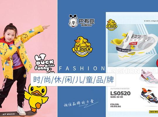巴布豆、小黄鸭:时尚休闲儿童品牌