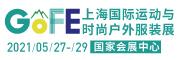 GOFE 2021上海国际户外服装服饰展览会