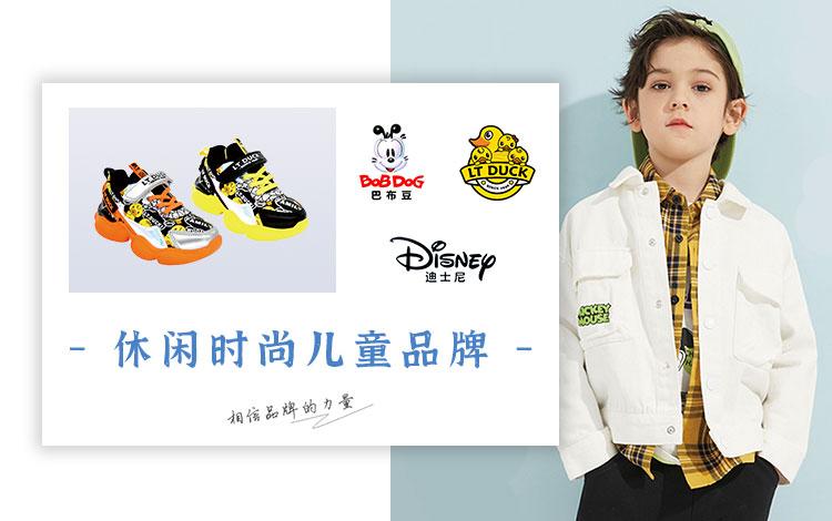 巴布豆、迪士尼、LTDUCK小黄鸭:休闲时尚儿童品牌
