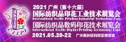 2021 第十六届广州国际纺织品印花工业技术展览会