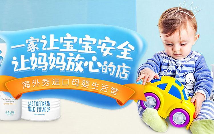 海外秀:全球进口母婴潮品集合店