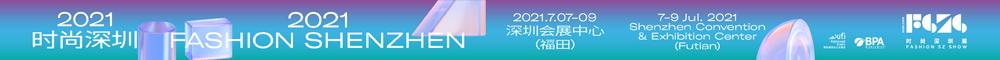 """2021 中��(深圳)���H品牌服�b服�交易��""""�r尚深圳展""""7月展"""