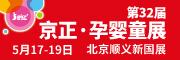 第32届京正·北京国际孕婴童产品、学前教育及装备博览会