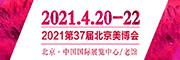 2021 第37届北京美博会