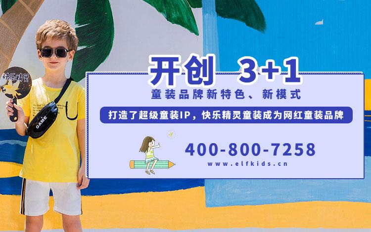 深圳市精灵服饰发展有限公司