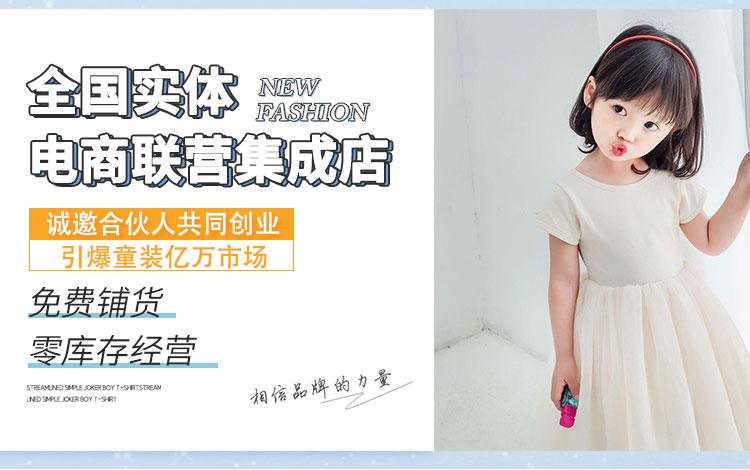 广州星童联盟服饰有限公司