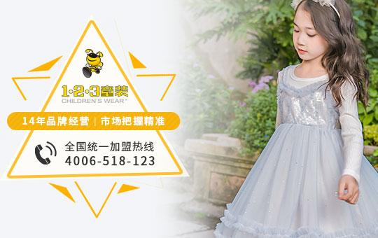1+2=3童装:国内快时尚童装品牌