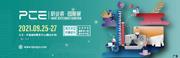 2021 北京���H��I�b�F服展�[��