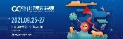 2021 北京���H服�b定制展�[��