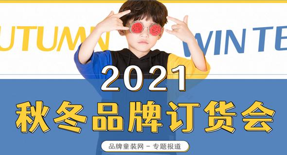 2021秋冬�胪�品牌����_品牌童�b�W