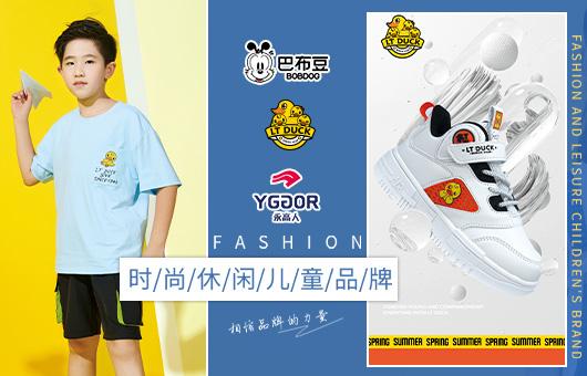 巴布豆、小黄鸭、永高人:时尚休闲儿童品牌