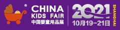 2021年中国国际品牌授权展览会
