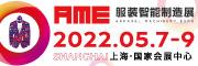 2022 AME服装智能制造展