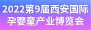2022 第9届西安国际孕婴童产业博览会