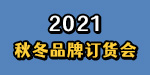 2021秋冬订货会