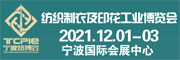 2021 宁波纺织制衣及绣花工业博览会