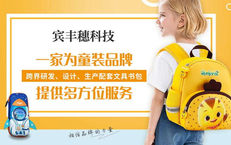 宾丰穗科技:为童装品牌跨界研发书包文具