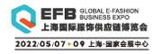 2022 EFB上海国际服饰供应链博览会