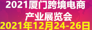 2021 厦门跨境电商交易展览会