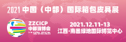 2021 中国(中部)国际消费品博览会