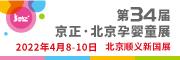 第34届京正·北京国际孕婴童产品博览会