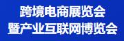 2021中国江苏电子商务大会