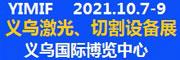2021 义乌小商品制造展暨义乌激光,切割设备展