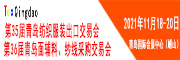 2021 第36届中国青岛面辅料、纱线采购交易会