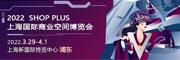 2022 上海国际商业空间博览会