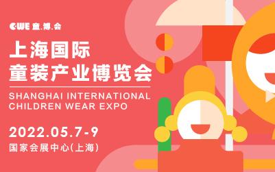 2022 CWE上海国际童装产业博览会