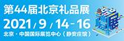 第44届北京国际礼品、赠品及家庭用品展览会
