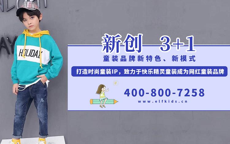 快乐精灵:儿童服装网红集合店模式!