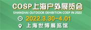 2022上海国际户外及运动用品展览会